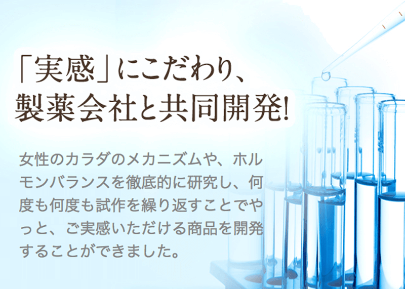 クリアハーブミスト、製薬会社と共同開発
