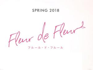 2018年春のフレグランスはフローラルノートで華やかに!おすすめ香水6選
