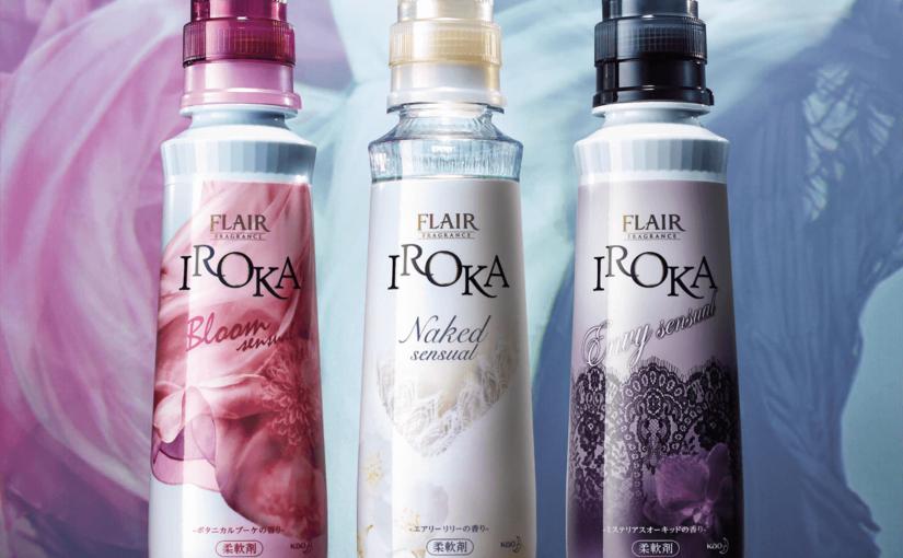 『IROKA』柔軟剤がリニューアル!口コミでも話題の香水のような新作を徹底分析