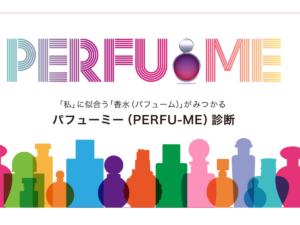 私に似合う香りが見つかる『PERFU-ME(パフューミー)診断』がリリース!