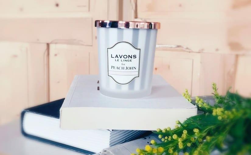 LAVON×PEACH JOHN(ラボン×ピーチジョン)コラボフレグランス『シークレットブロッサムの香り』が数量限定発売!